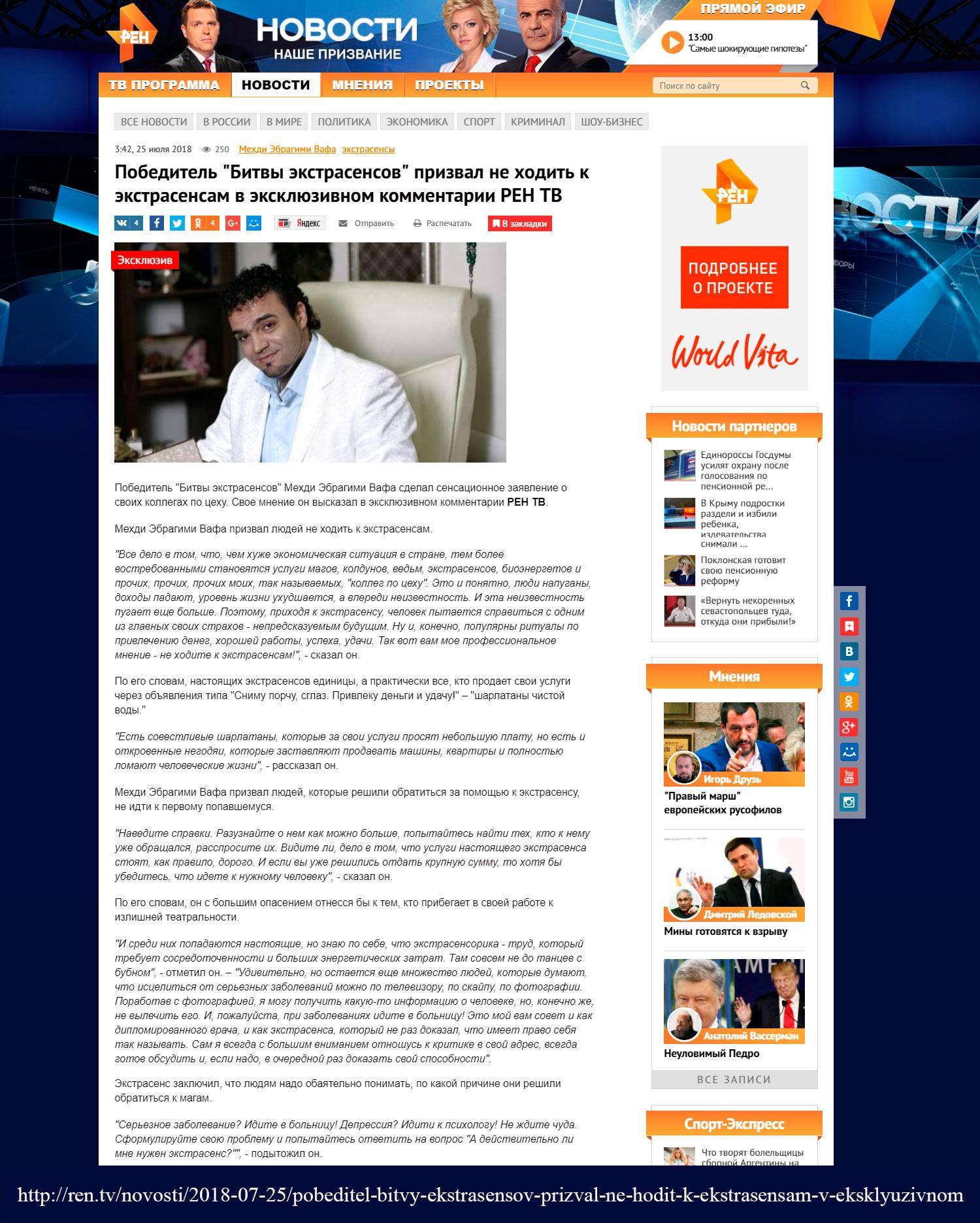Победитель Битвы экстрасенсов призвал не ходить к экстрасенсам в эксклюзивном комментарии РЕН ТВ