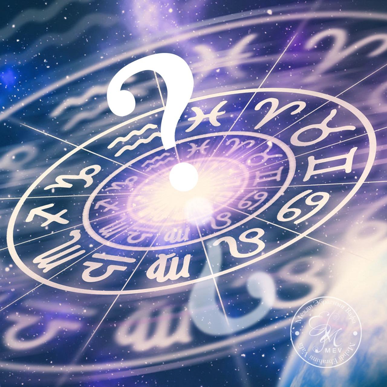 Экстрасенс Мехди: Как знаки зодиака влияют на судьбу