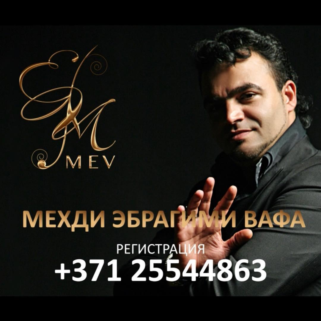 с 10 по 16 декабря экстрасенс Мехди Эбрагими Вафа посетит Латвию