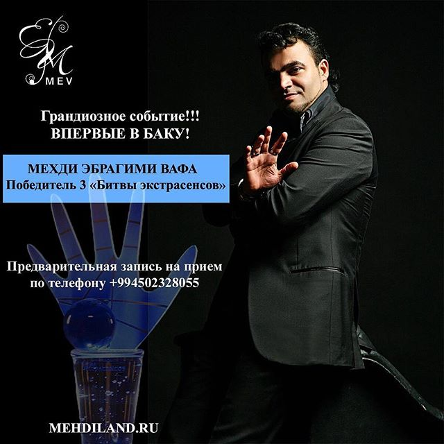 Экстрасенс Мехди в Баку