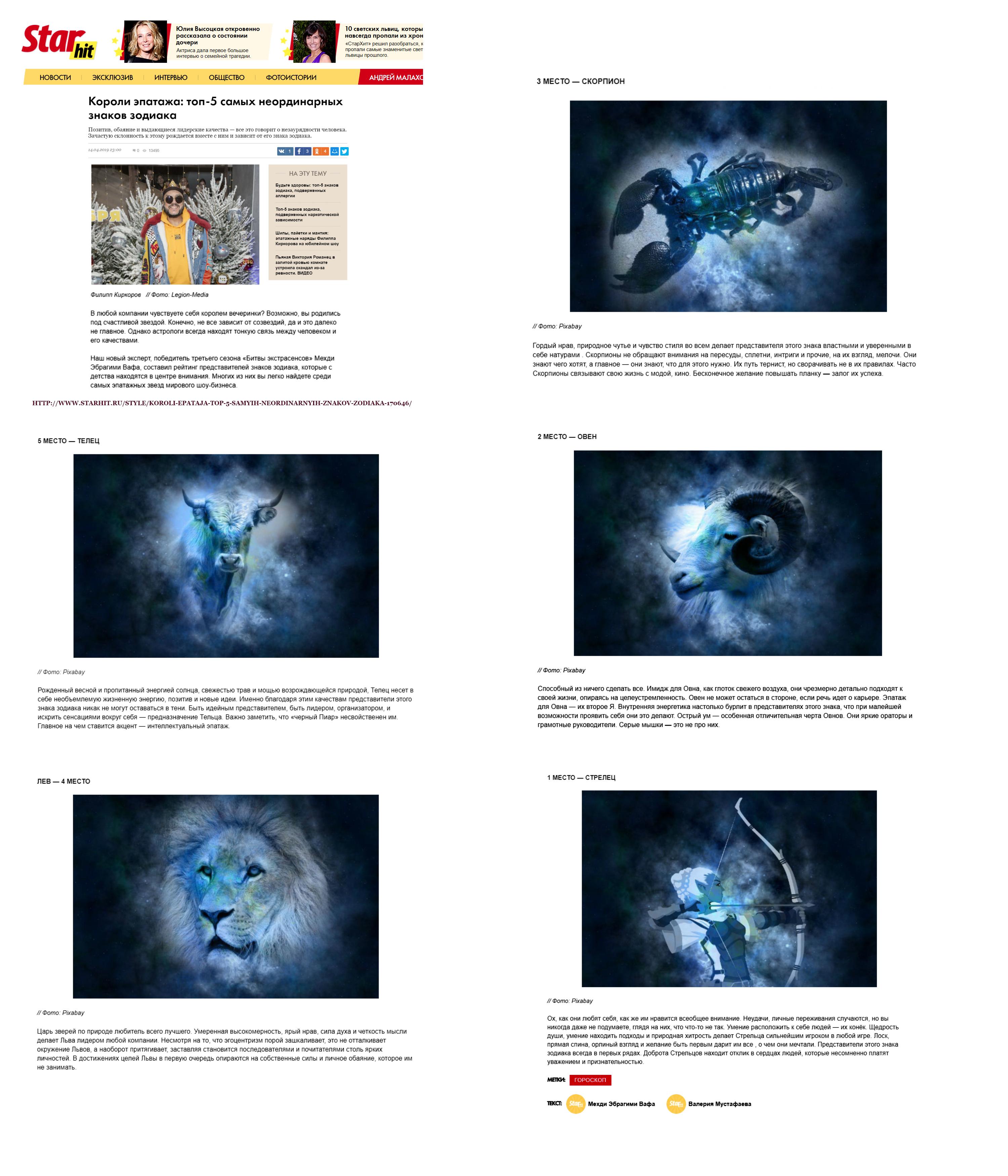 Короли эпатажа: топ-5 самых неординарных знаков зодиака. STARHIT/ Мехди Эбрагими Вафа