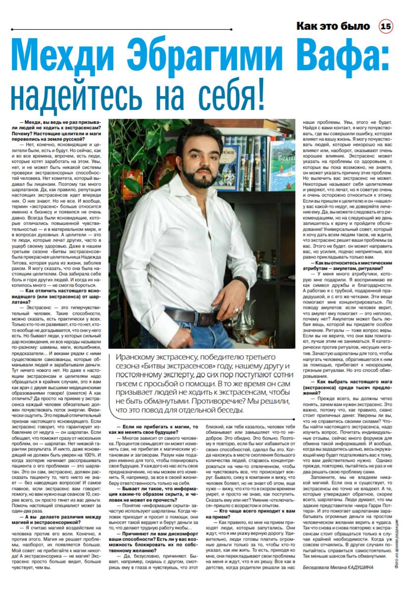 Интервью Мехди в журнале 'Оракул' №7-2019: Мехди Эбрагими Вафа: надейтесь на себя!
