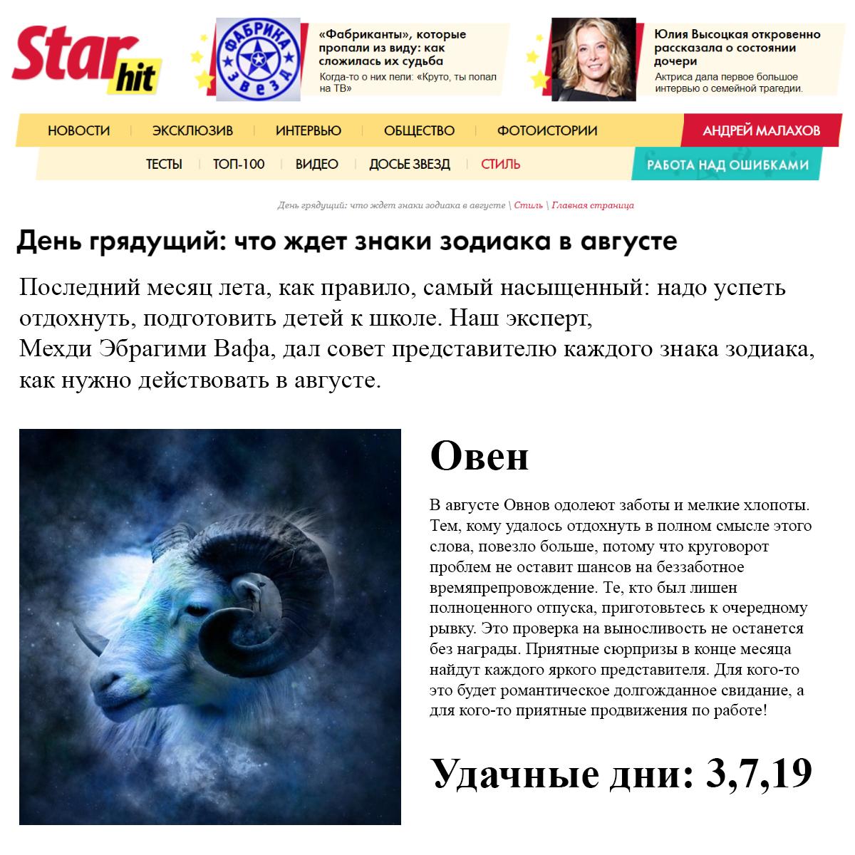 экстрасенс Мехди: День грядущий: что ждет знаки зодиака в августе