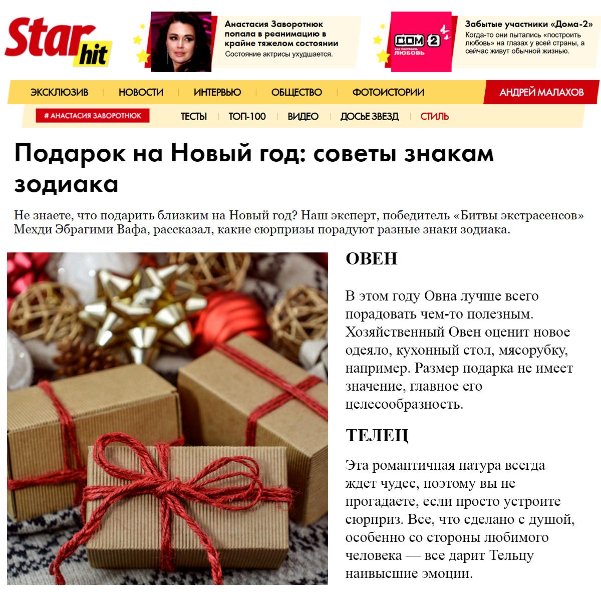 STARHIT: 'Подарок на Новый год: советы знакам зодиака'  от победителя Битвы Экстрасенсов Мехди