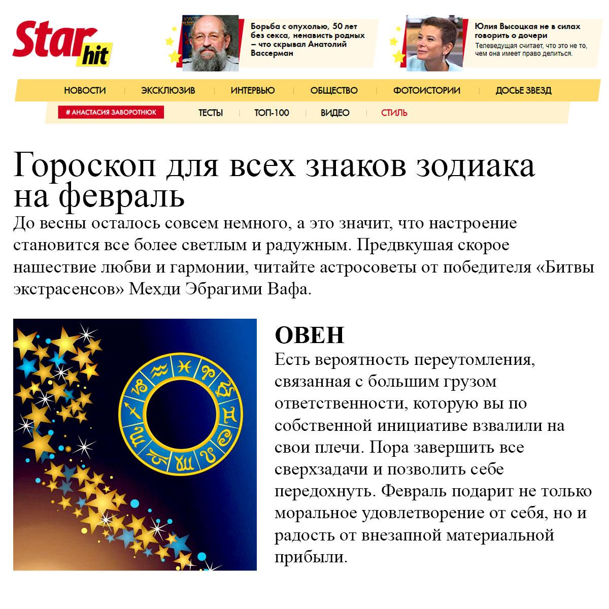 Гороскоп для всех знаков зодиака на февраль от победителя Битвы Экстрасенсов Мехди