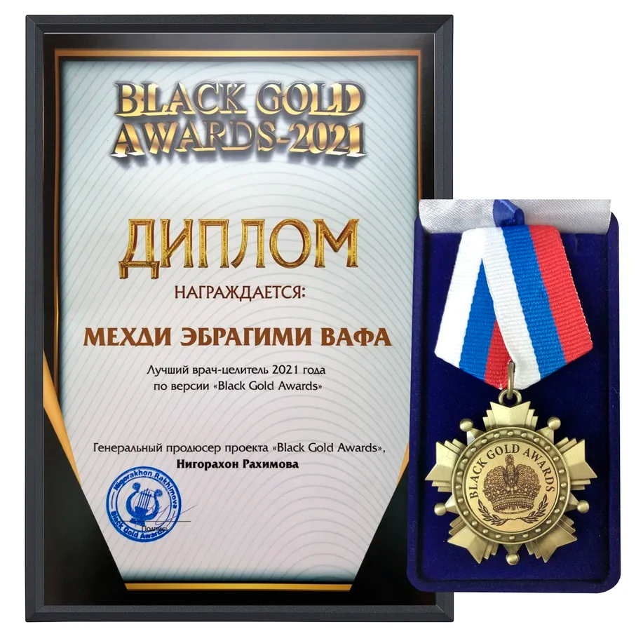 Мехди Эбрагими Вафа лучший врач-целитель 2021 г BLACK GOLD AWARSD