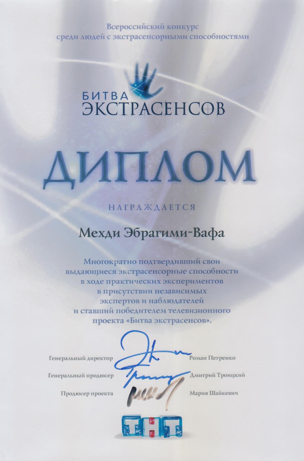 bitva-ekstrasensov-Mehdi-diplom