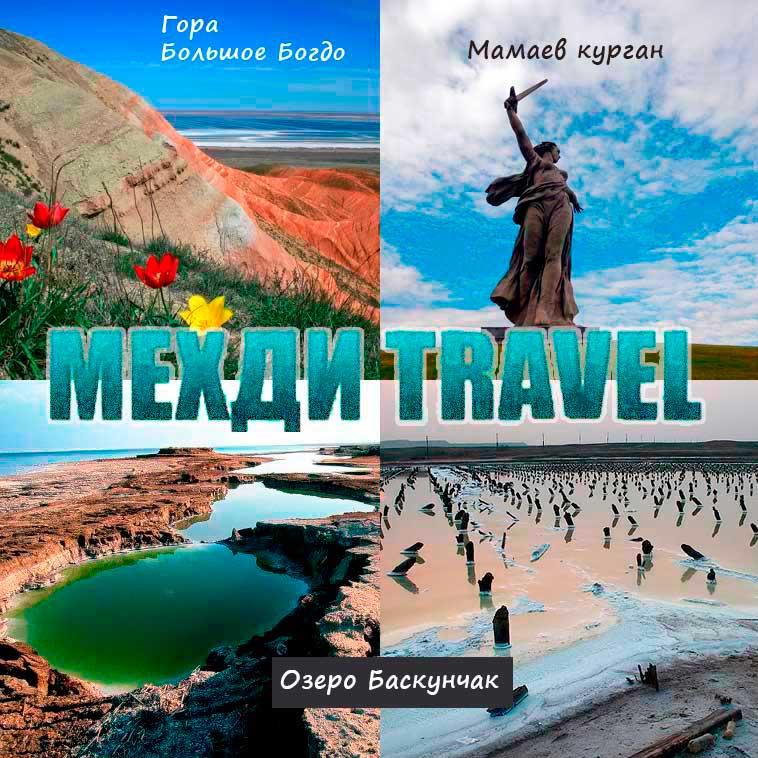 экспедиции и путешествия с экстрасенсом Мехди