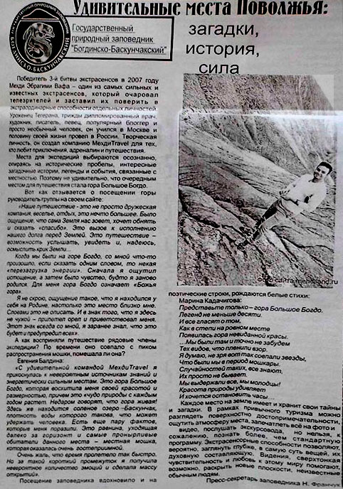Газета Время об экспедиции  МехдиTravel  Удивительные места Поволжья...