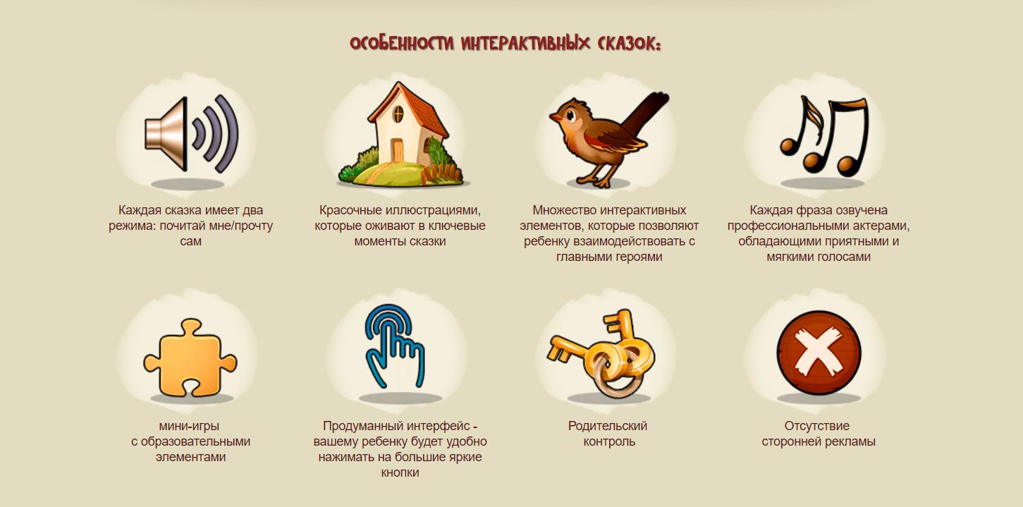 kids-corner-skazki-mehdi-vafa-prilozhenie-dlya-detey5