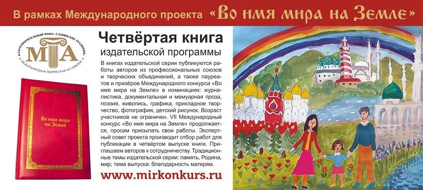 mir-konkurs-ru