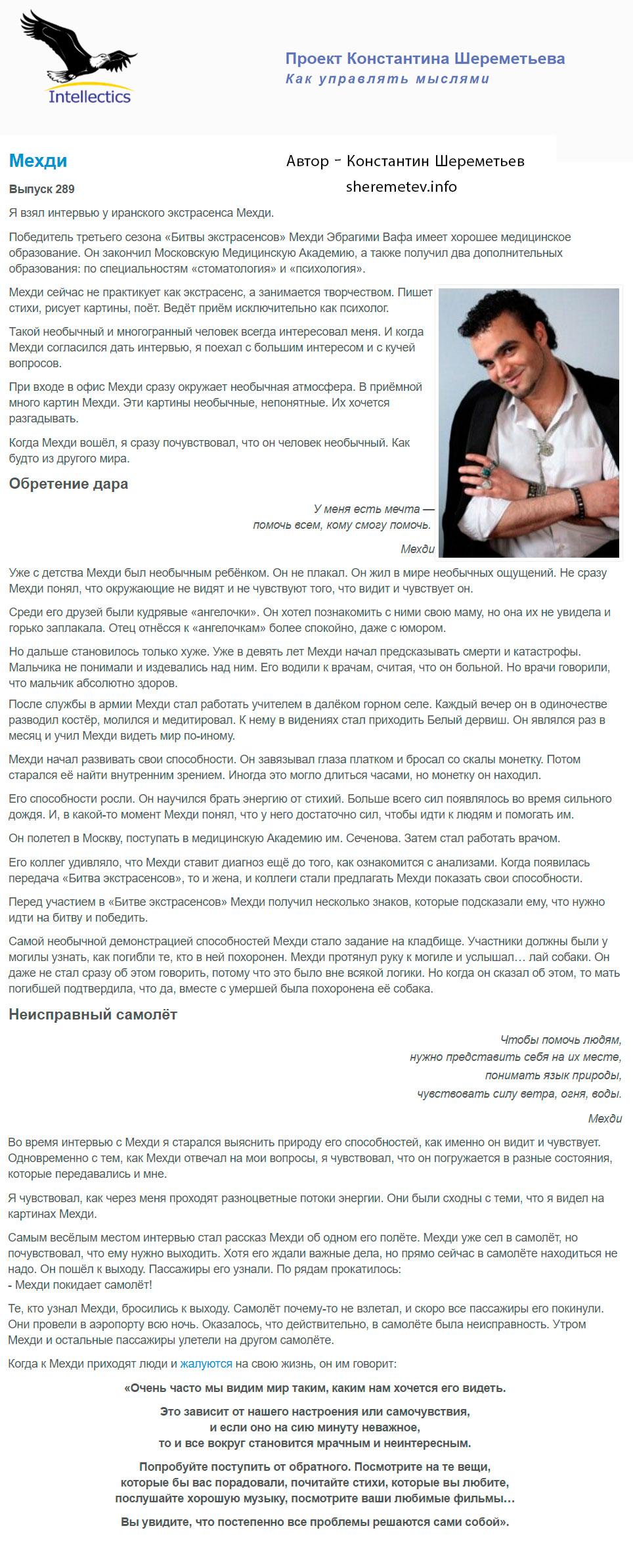 Константин Шереметьев о экстрасенсе Мехди