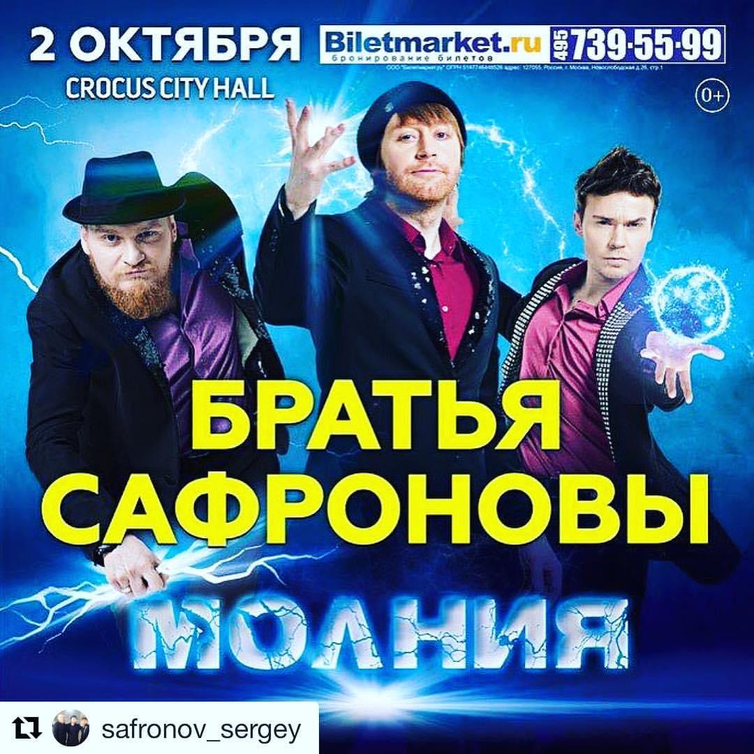 safronovi-show-crocus-city-holl-2-10-2016