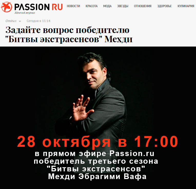 passion-ru-28-10-2016-anons-2