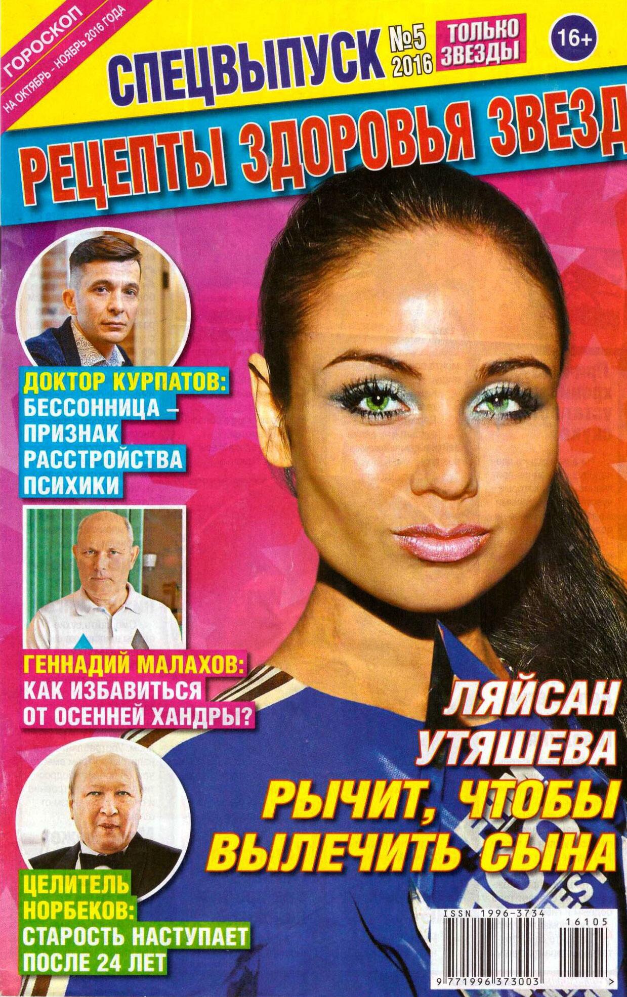 recepti-zdorovia-zvezd-specvipusk-oktyabr-noyabr-2016