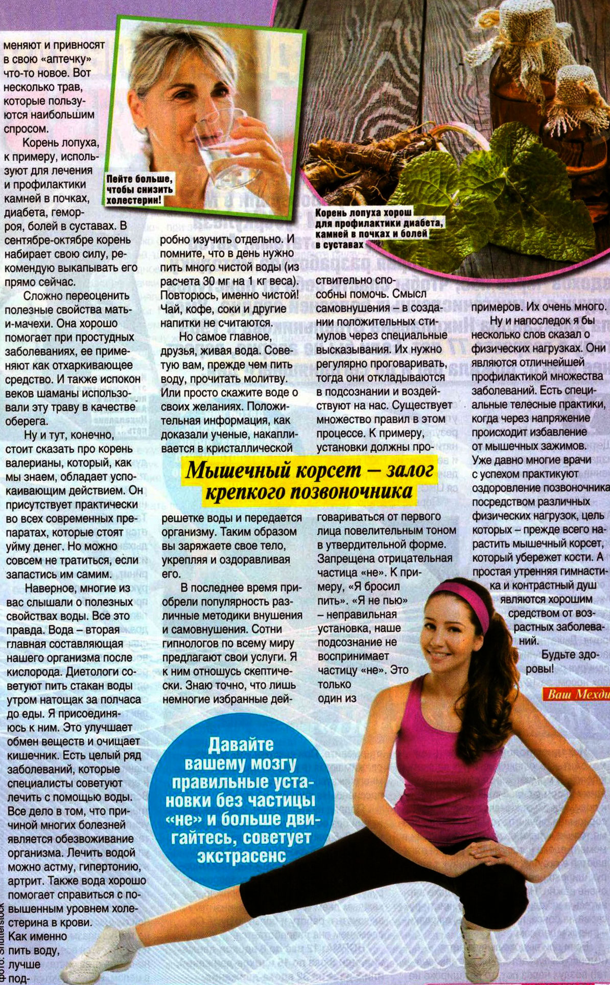 recepti-zdorovia-zvezd-specvipusk2-oktyabr-noyabr-2016