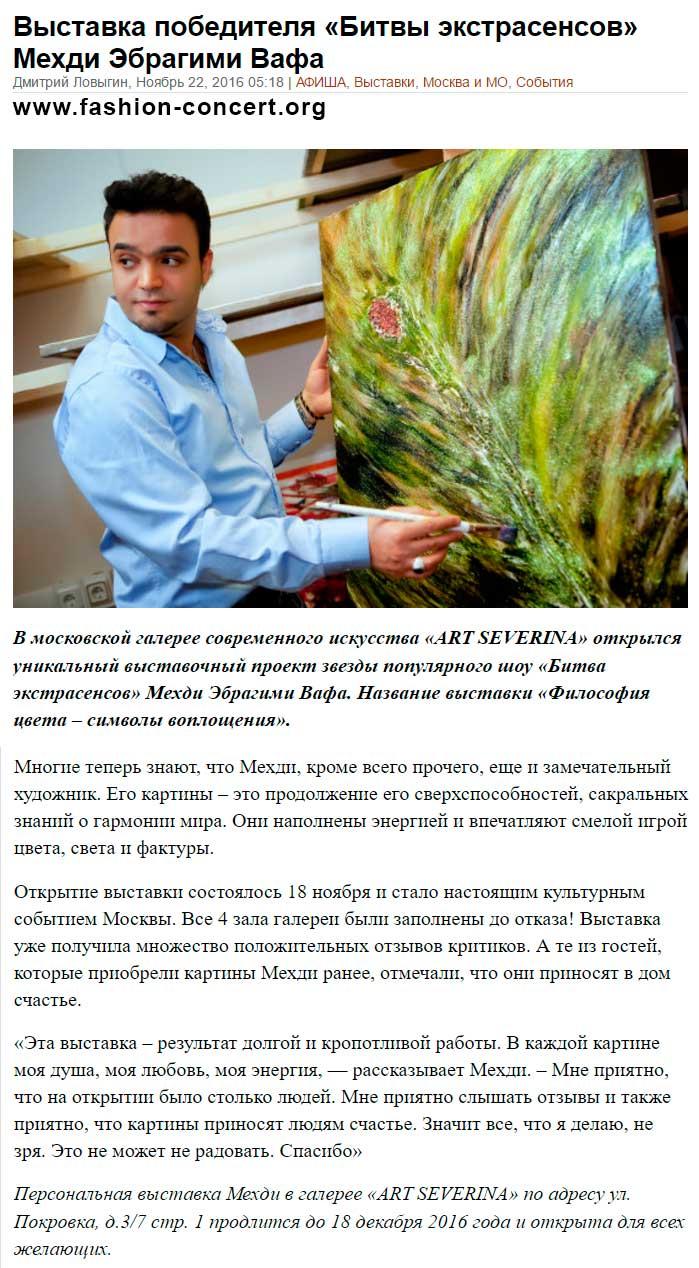 vistavka-zhivopisi-mehdi-artseverina-fashion-concert-org
