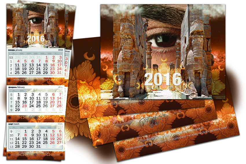 kalendar-ekstrasensa-mehdi-2016