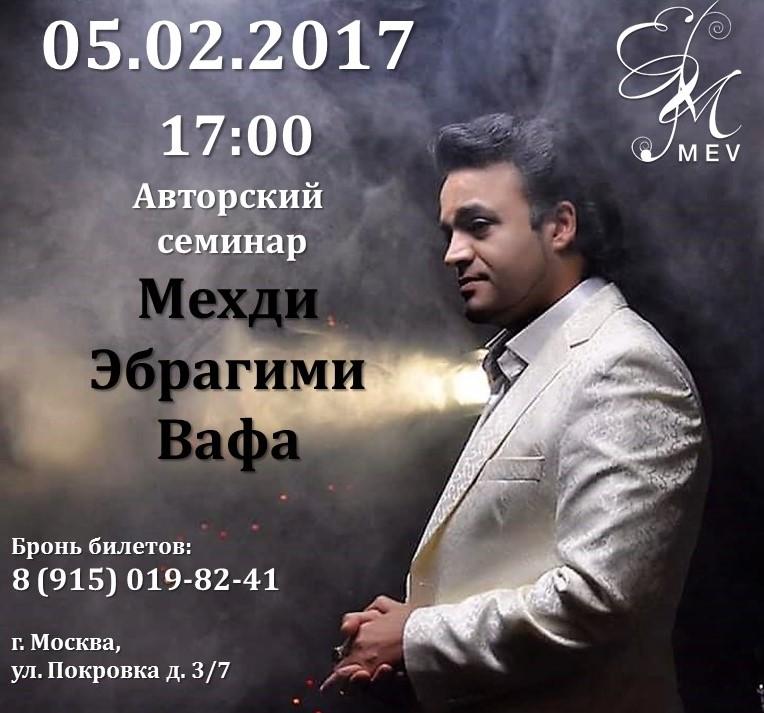 Авторские семинары победителя Битвы Экстрасенсов Мехди Эбрагими Вафа в Москве