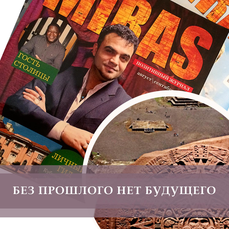mehdi-zhurnal-miras-zagadochniy-mir