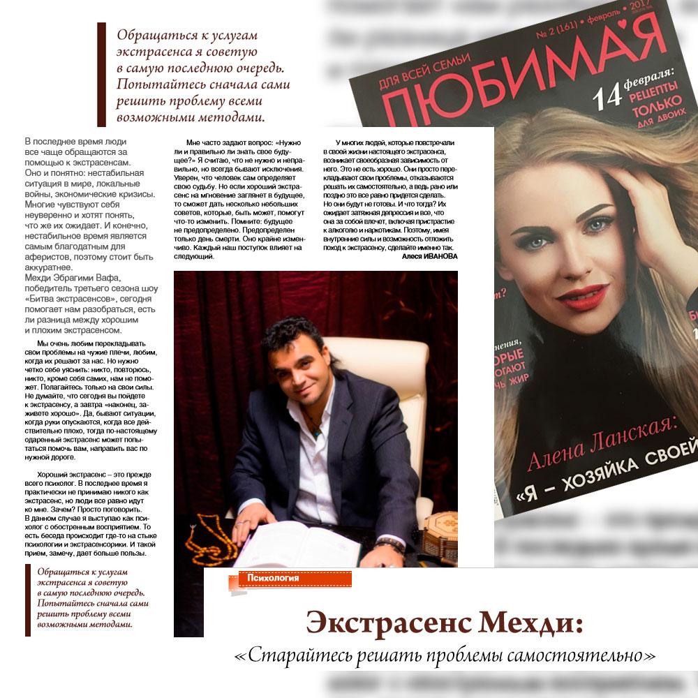 mehdi-publikaciya-zhurnal-lubimaya