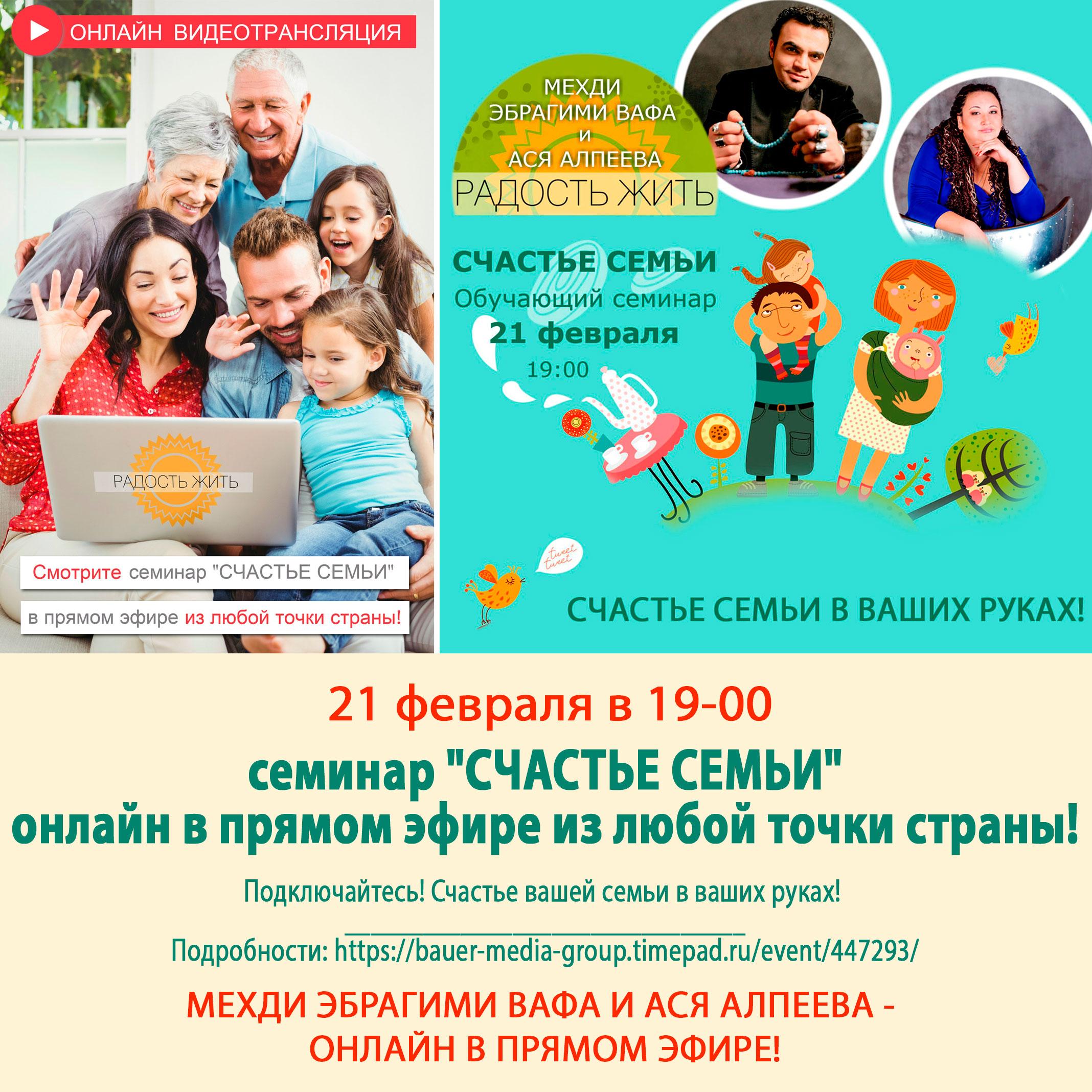 schastie-semyi-seminar-mehdi-asya-online