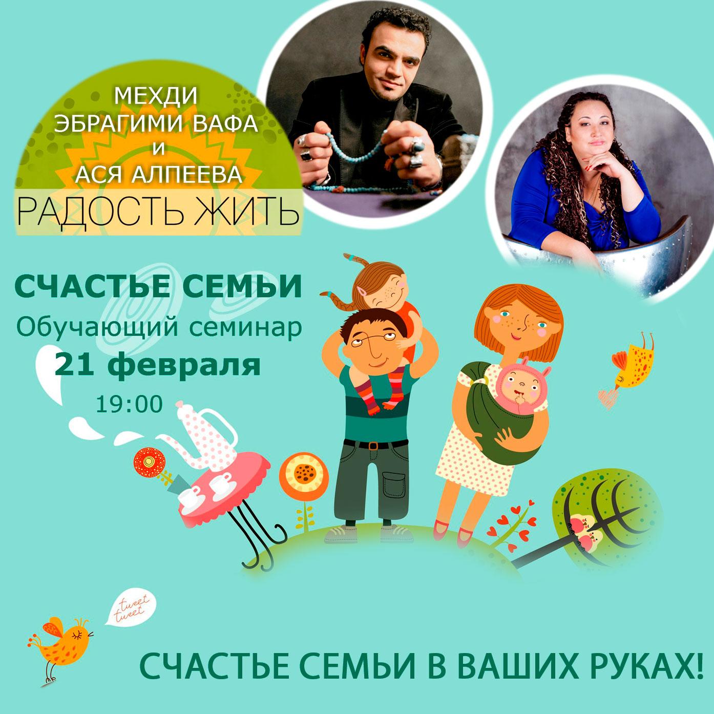 schastie-semyi-seminar-mehdi-asya
