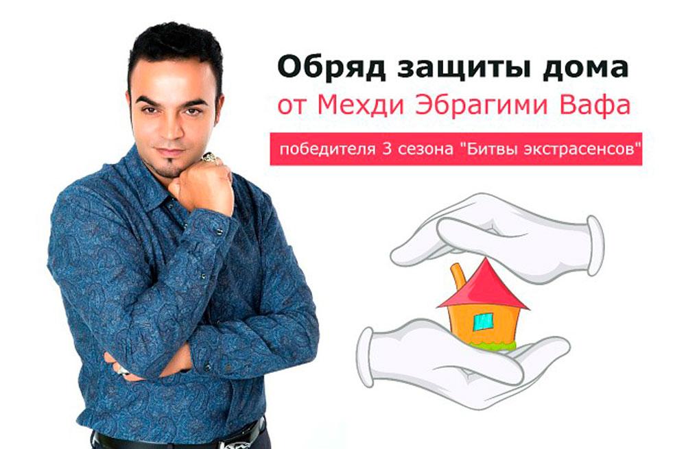 sovet-Mehdi-zashhita-doma-ot-negativa