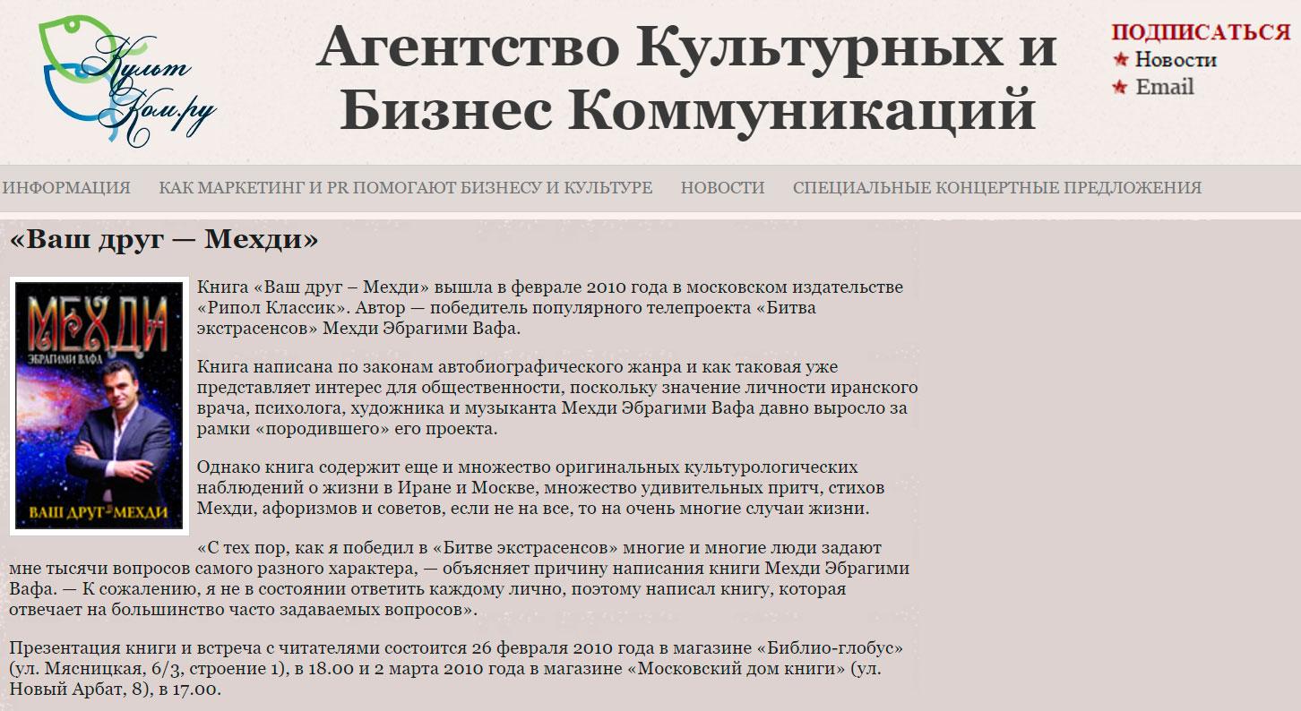 vash-drug-mehdi-prezentaciya-biblio-globus