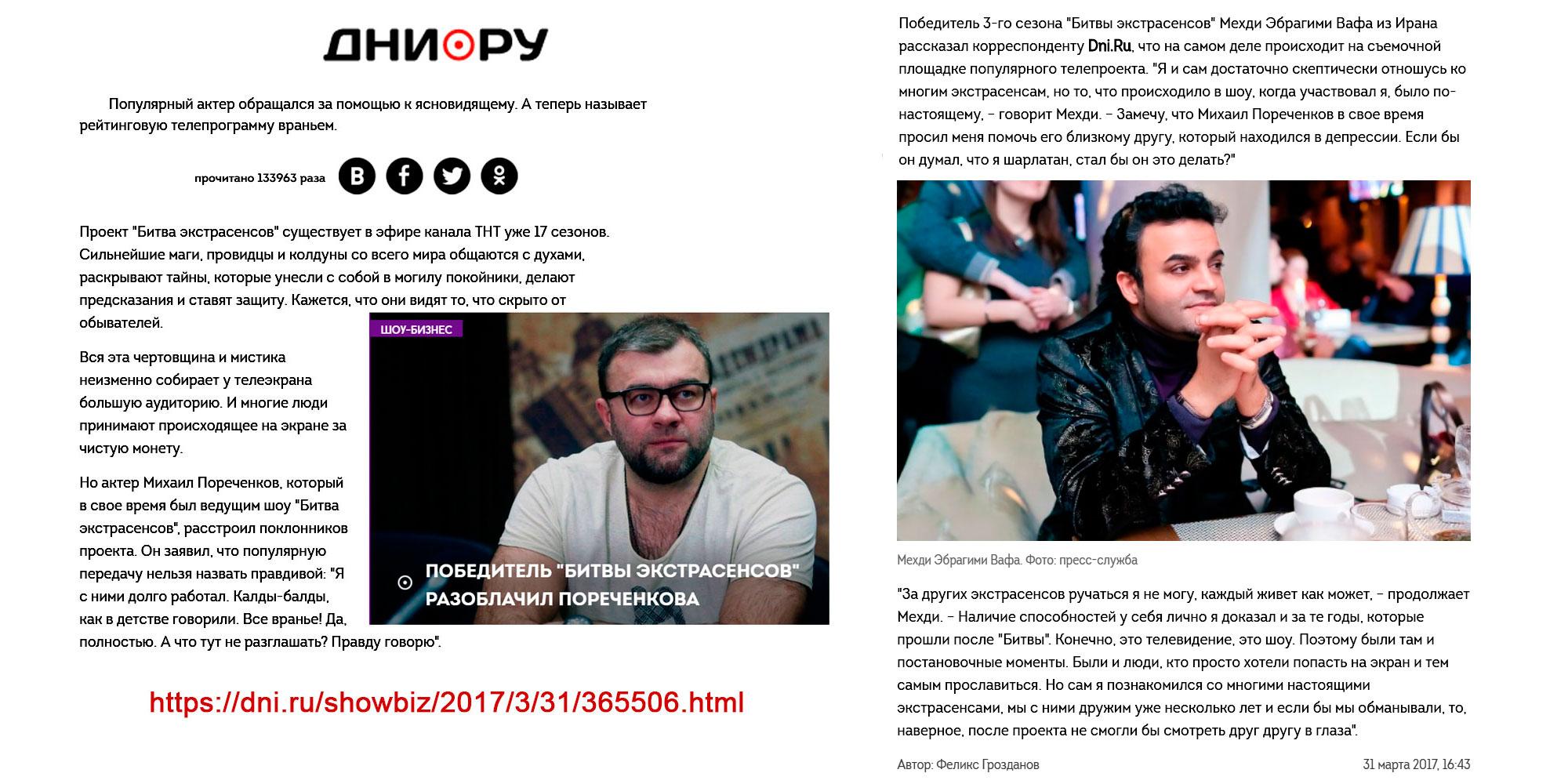 dni-ru-31-03-2017