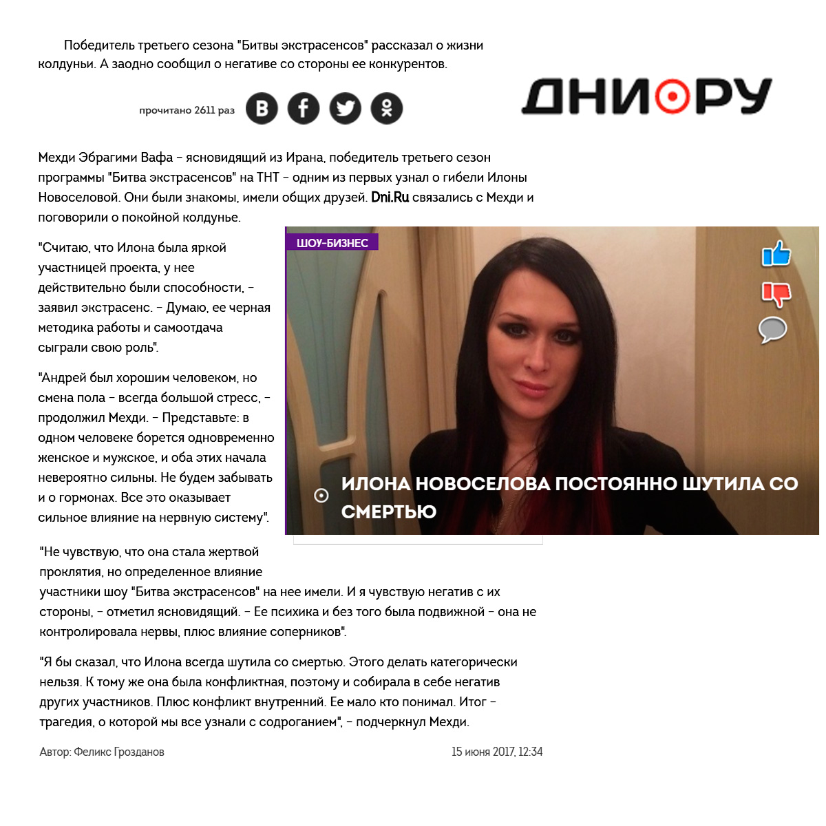 ilona-novoselova-dni-ru-publikaciya