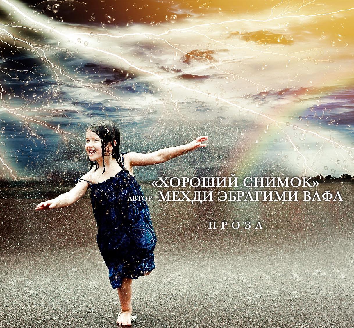 Хороший-снимок-проза-автор-Мехди-Эбрагими-Вафа