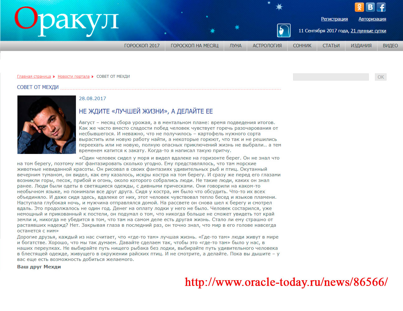 orakul-today-11-09-2017