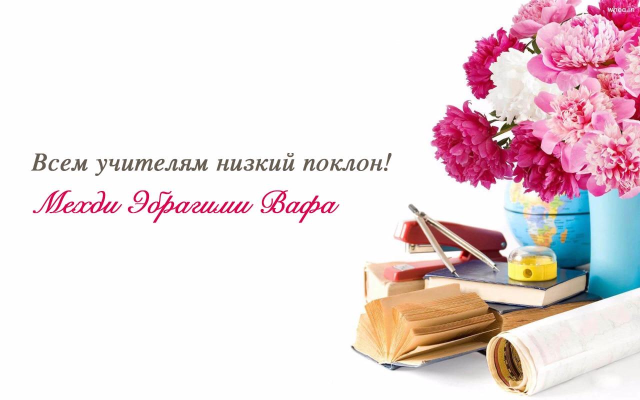 с-Днем-Учителя
