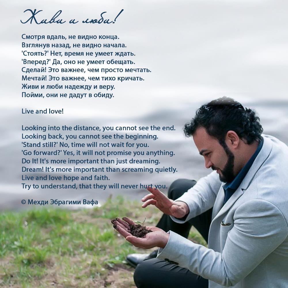 Живи и люби! Автор: Мехди Эбрагими Вафа