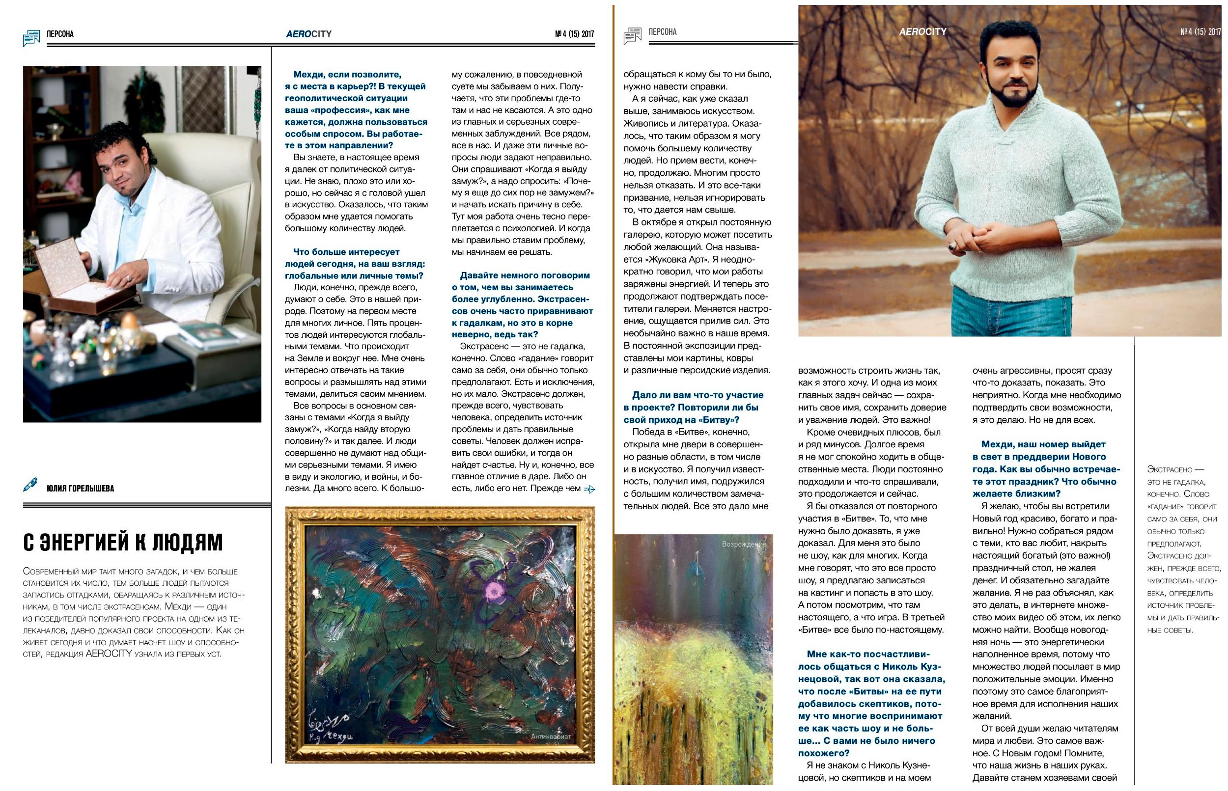 Интервью Мехди журналу «Aerocity»  4(15)  2017