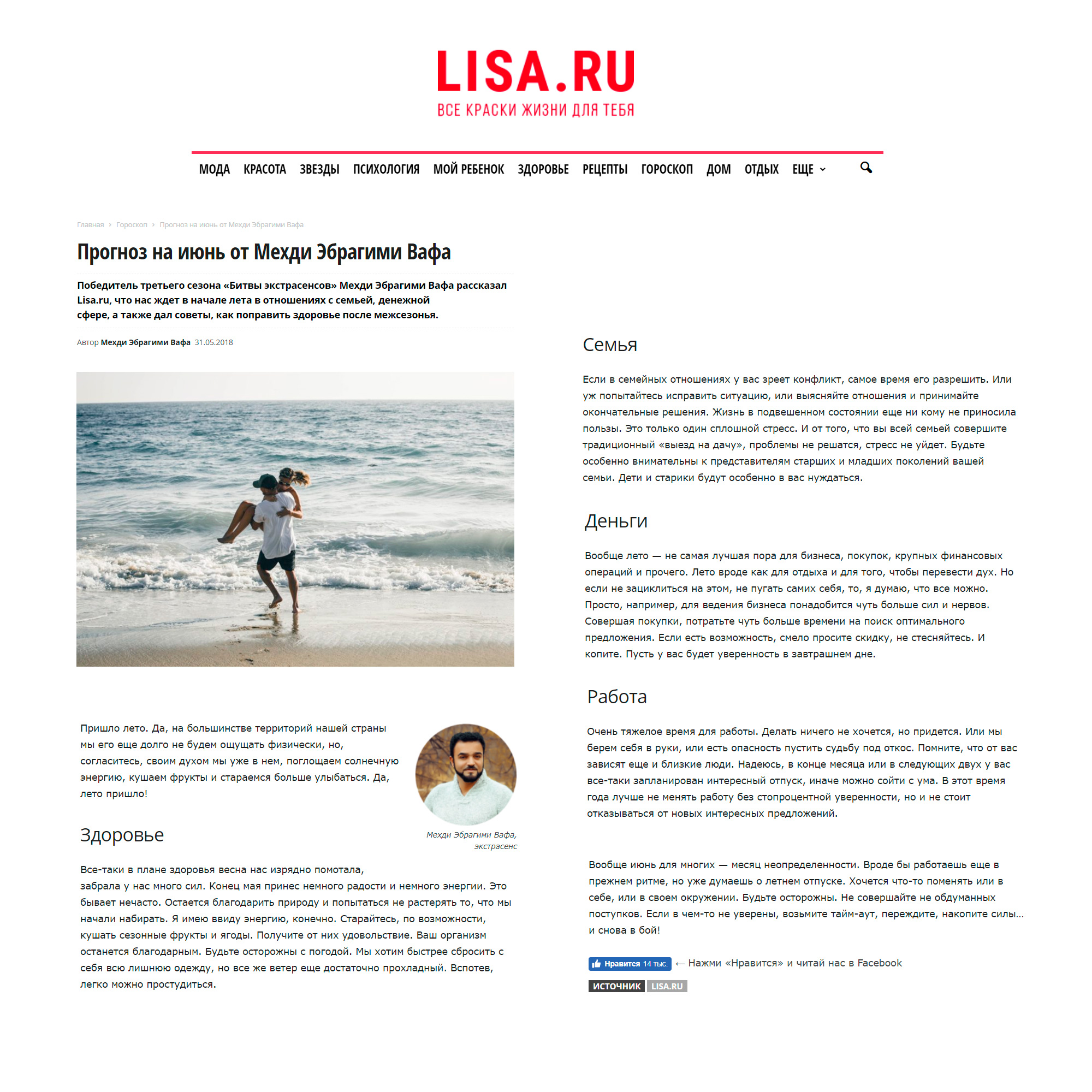 lisa-ru-prognoz-mehdi-na-iun-2018