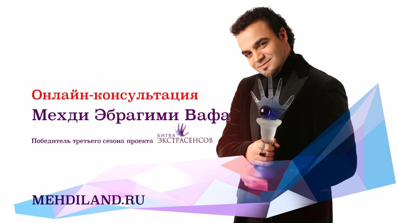 Онлайн-консультация победителя Битвы Экстрасенсов Мехди Эбрагими Вафа