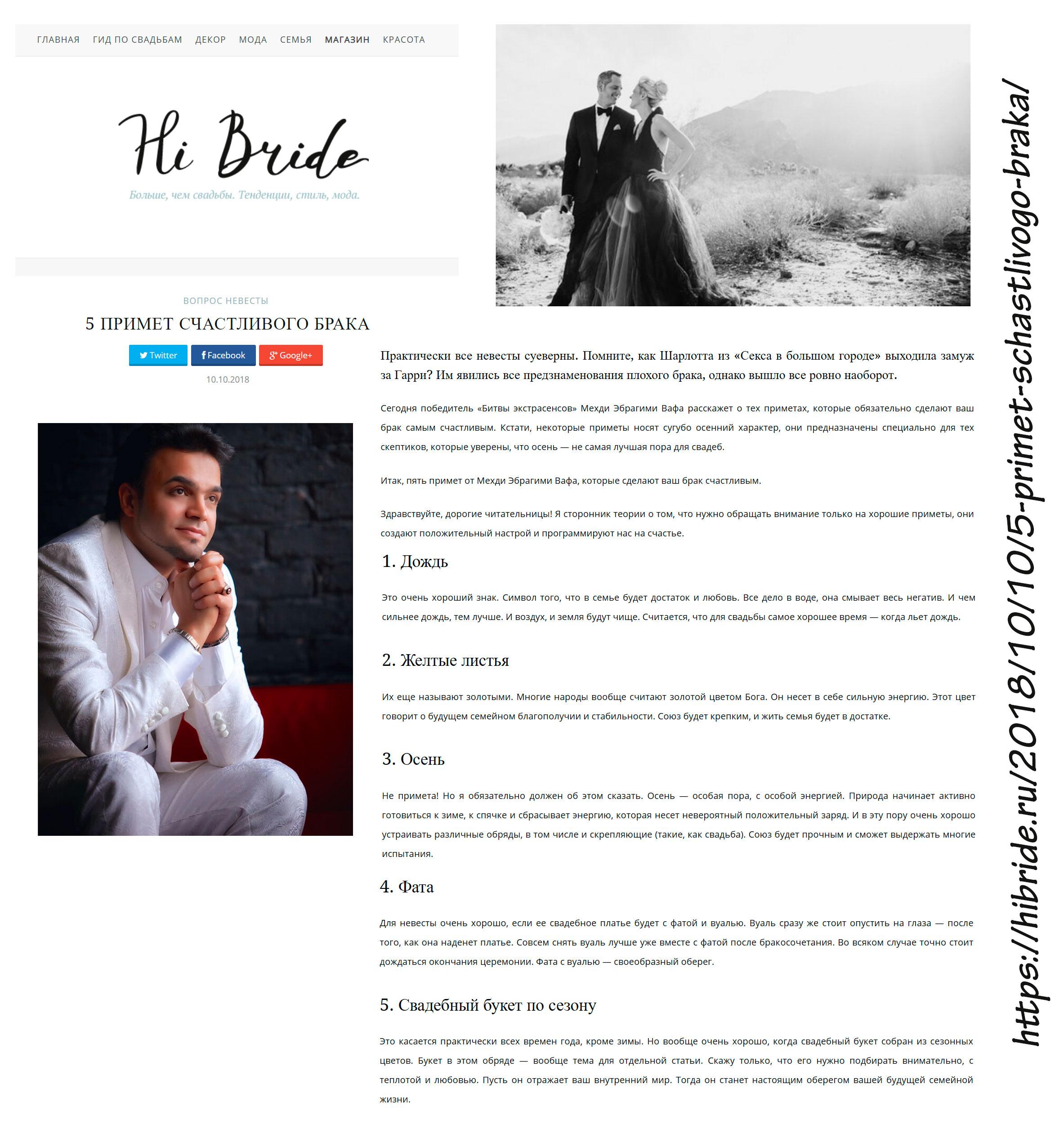 5-примет-счастливого-брака-от-экстрасенса-Мехди