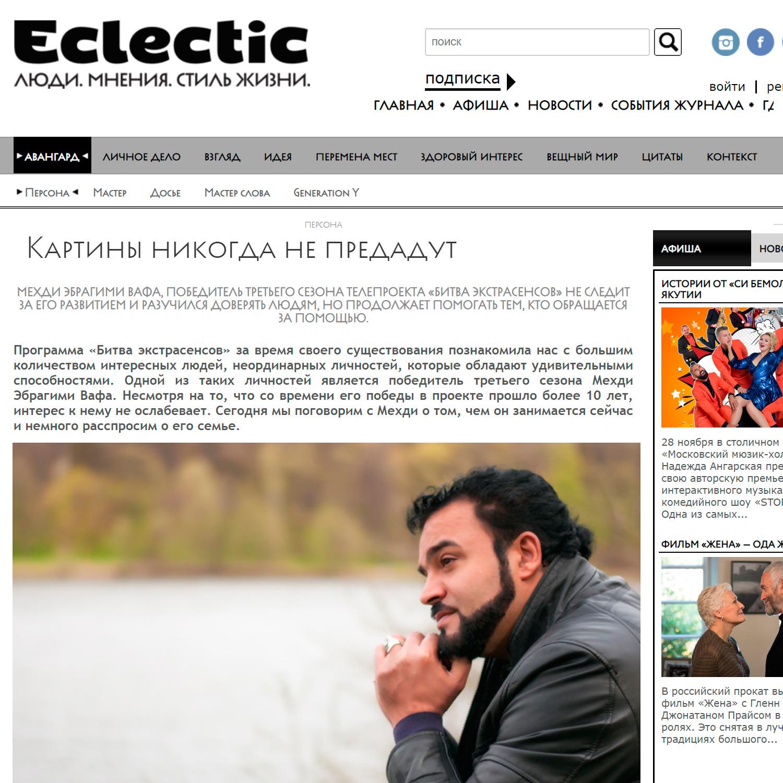 Интервью экстрасенса Мехди онлайн-изданию Eclectic.ru