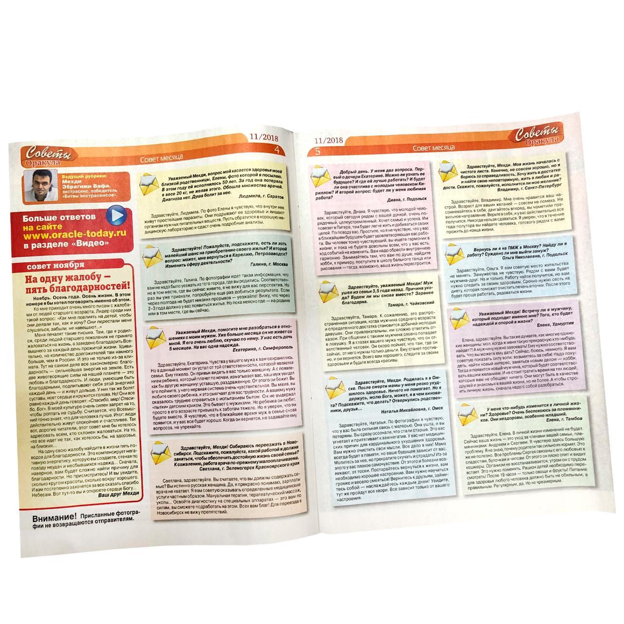 Получить совет от экстрасенса Мехди через журнал «Советы Оракула»