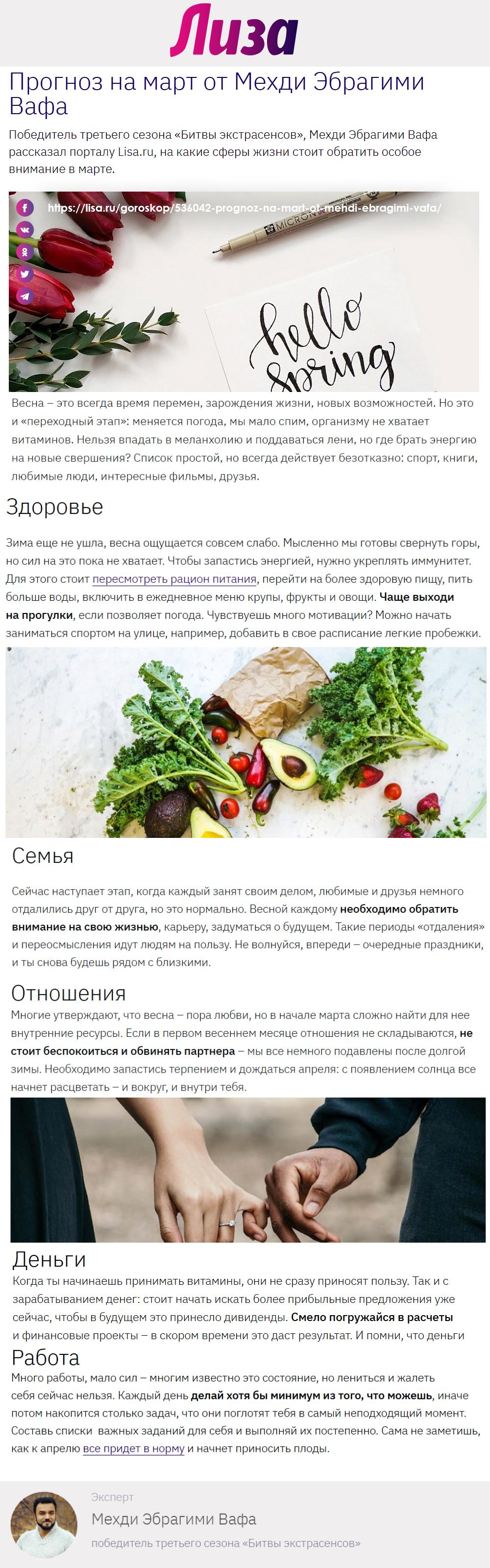 lisa.ru: Прогноз на март от Мехди Эбрагими Вафа