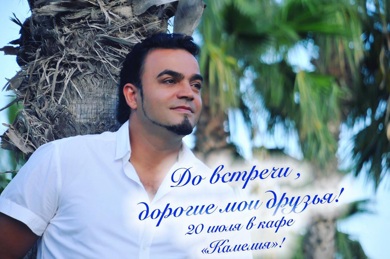 Рады сообщить, что 20 июля в 18-30 у Вас есть возможность встретиться с Мехди Эбрагими Вафа и вместе провести незабываемый вечер!
