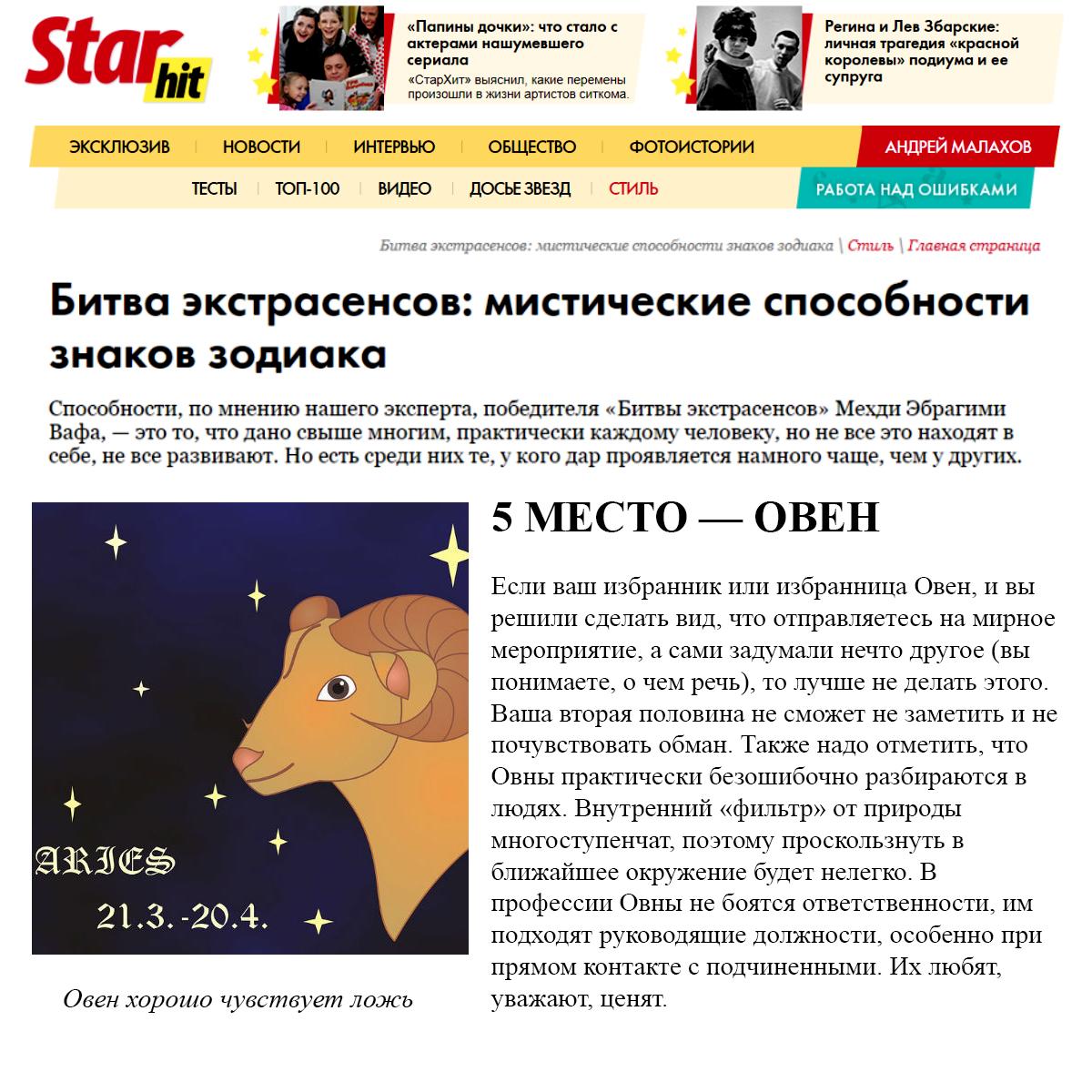 Мехди Эбрагими Вафа изданию STARHIT: 'Битва экстрасенсов: мистические способности знаков зодиака'