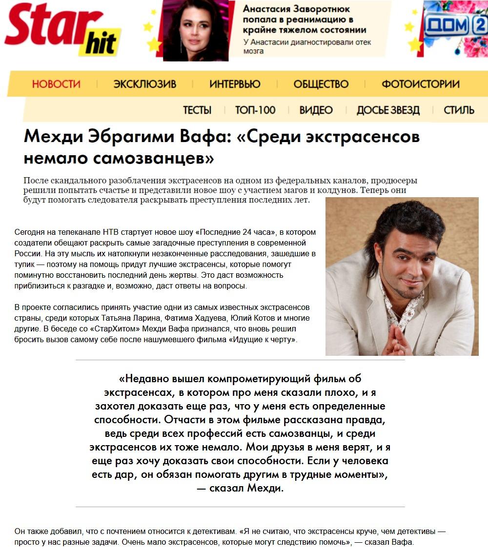 Интервью Мехди Эбрагими Вафа изданию STARHIT.RU