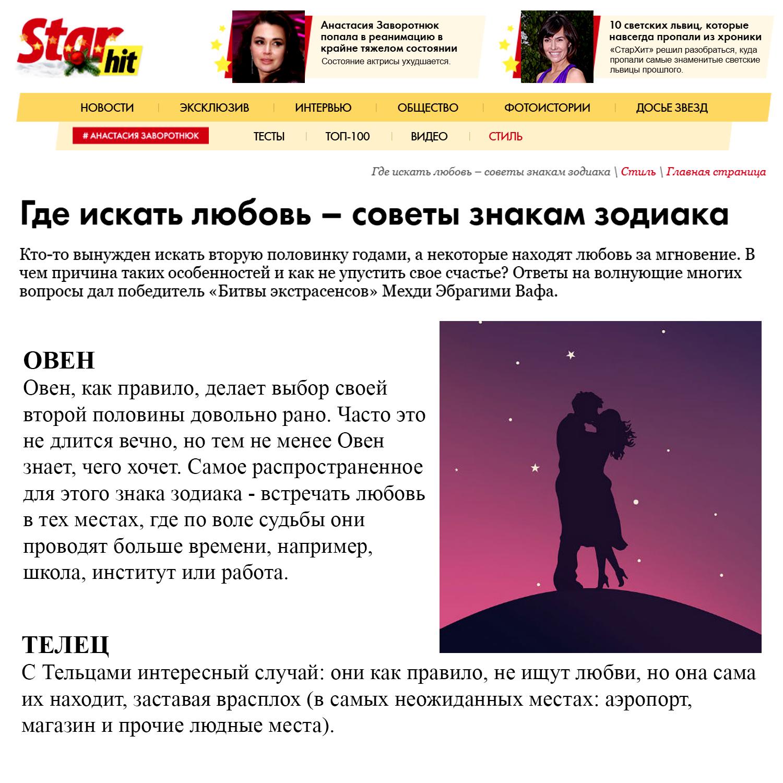 gde-iskat-lubov-goroskop-mehdi-1