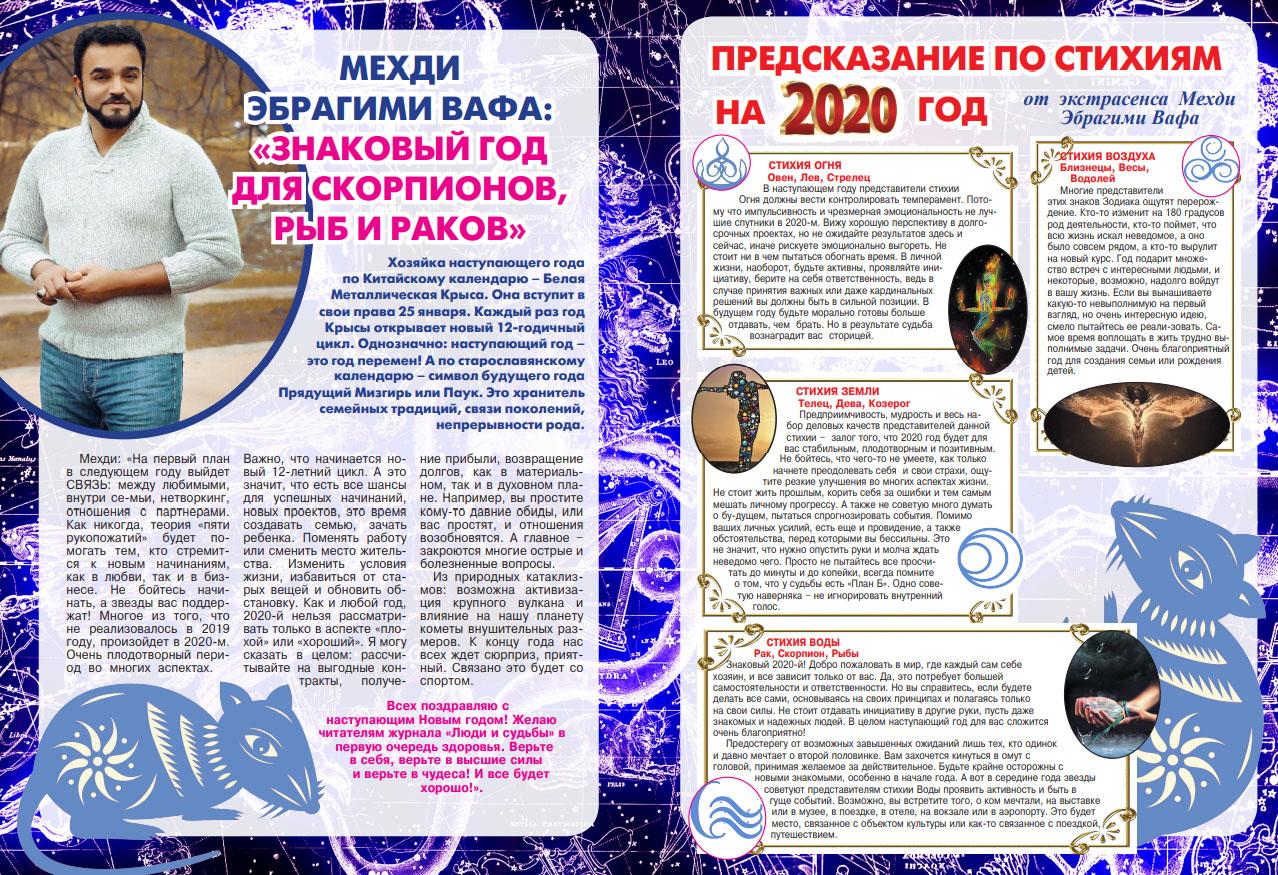 Журнал 'Люди и судьбы' Прогноз на  2020 год от Мехди Эбрагими Вафа