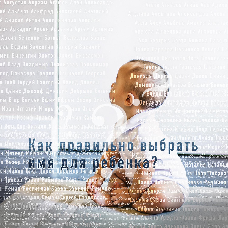 kak-vibirat-imya-dlya-rebenka