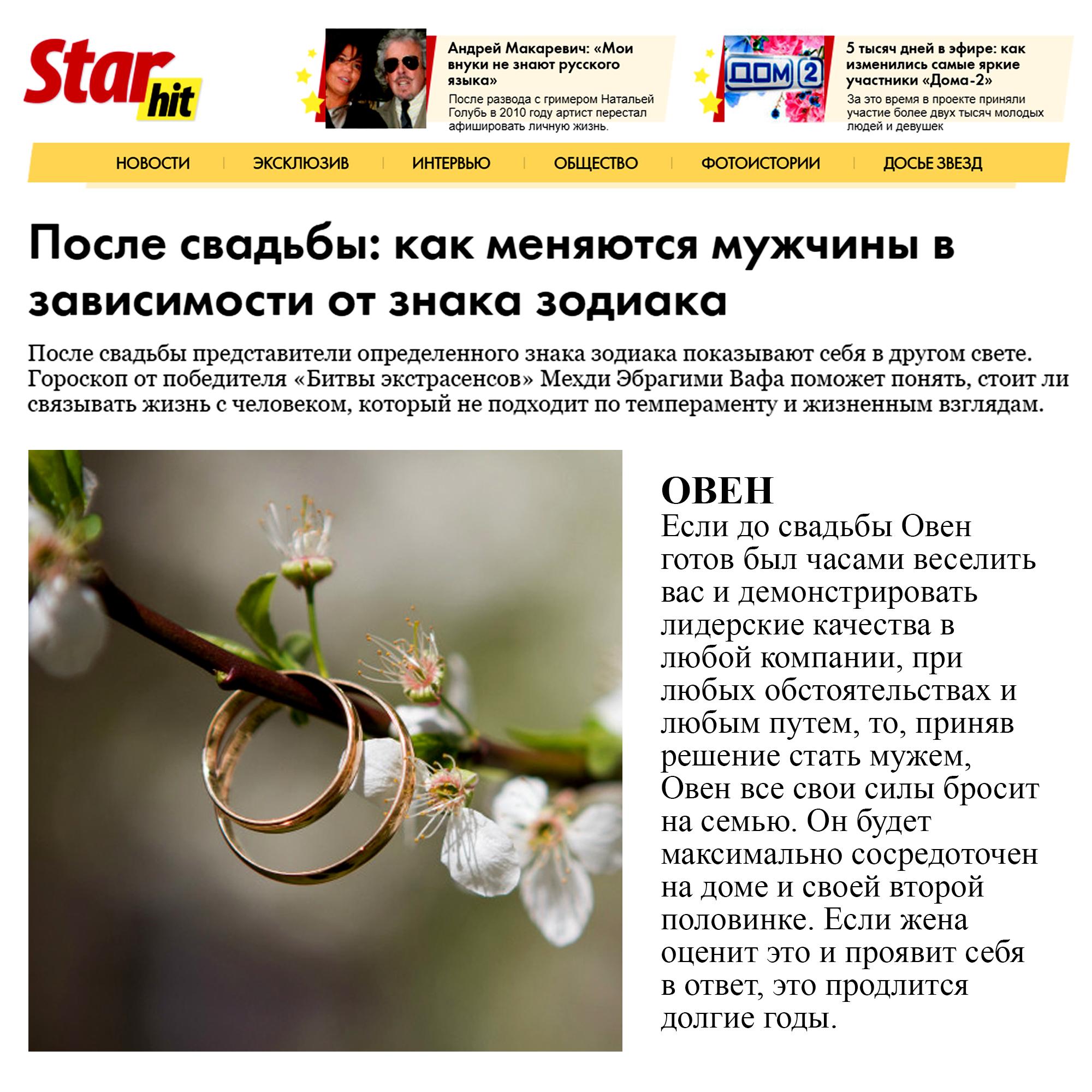 Starhit.ru: Гороскоп от победителя Битвы Экстрасенсов Мехди Эбрагими Вафа