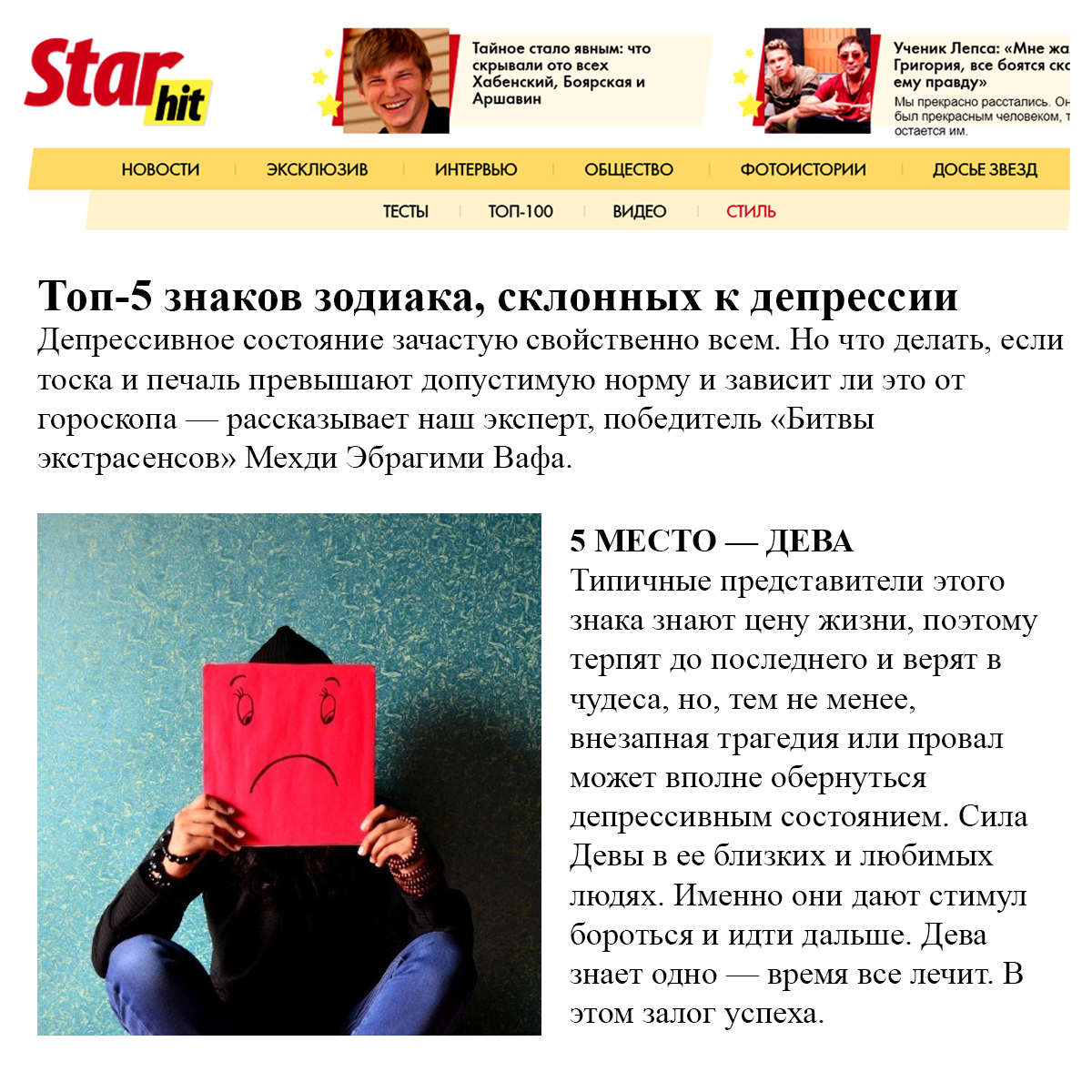 STARHIT.RU: Топ-5 знаков зодиака, склонных к депрессии. Прогноз от Мехди Эбрагими Вафа